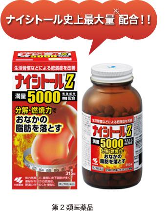 giam-can-giam-mo-bung-kobayashi-naishituro-z5000