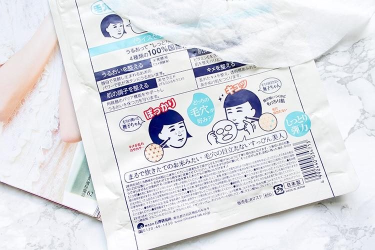 Keana-Nadeshiko-Rice-Mask
