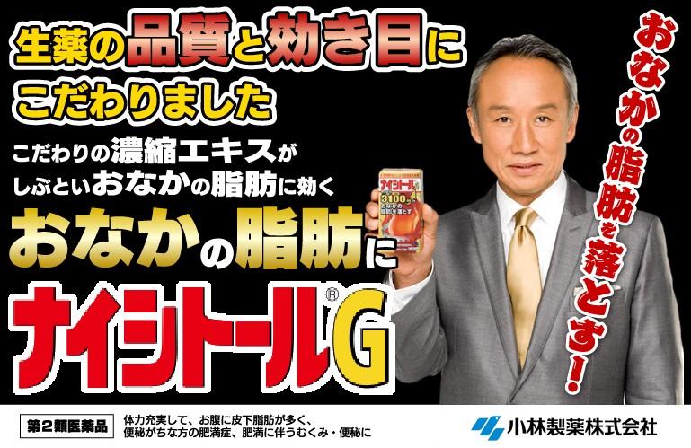 vien-uong-giam-can-mo-bung-kobayashi-naishitoru-g-3100-nhat-ban