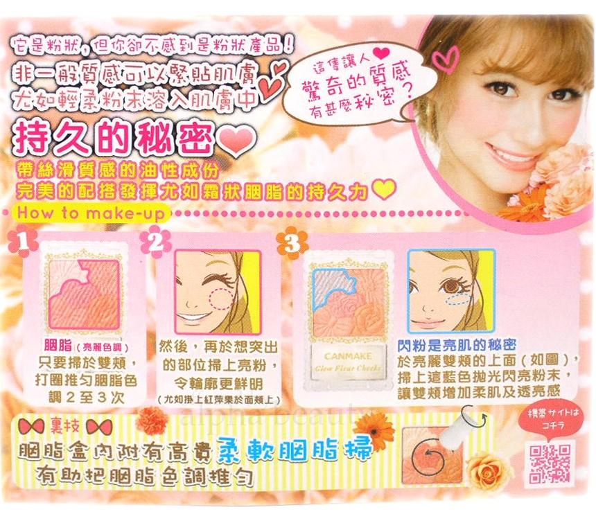 phan-ma-hong-canmake-glow-fleur-cheeks-huong-dan-su-dung