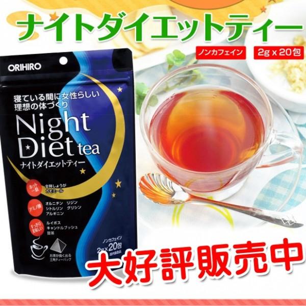 tra-giam-can-orihiro-night-diet-tea-hang-nhat