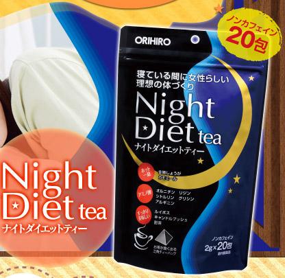 tra-giam-can-orihiro-night-diet-tea-hang-nhat-noi-dia
