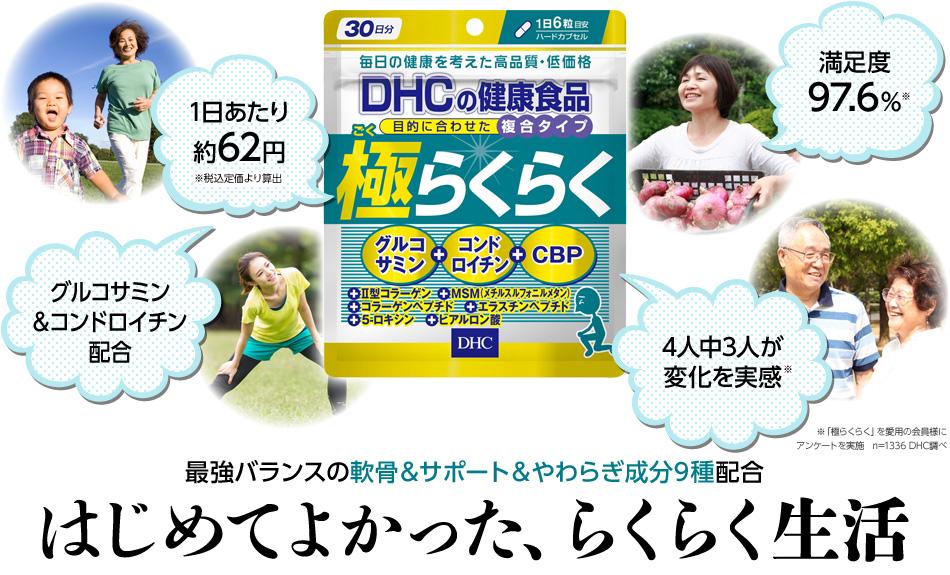 vien-uong-bo-sung-glucosamin-1320mg-dhc-hang-xach-tay-nhat-ban-hang-nhat-noi-dia
