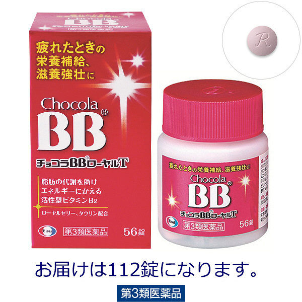 vien-uong-bo-sung-vitamin-bb-chocola-royal-t-nhat-ban