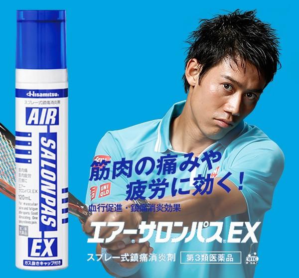 chai-xit-giam-dau-hisamitsu-air-salonpas-ex