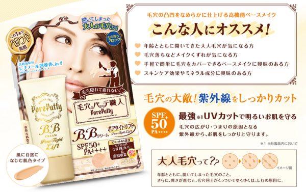 kem-nen-Sana-BB-Pore-Putty-BB-Cream