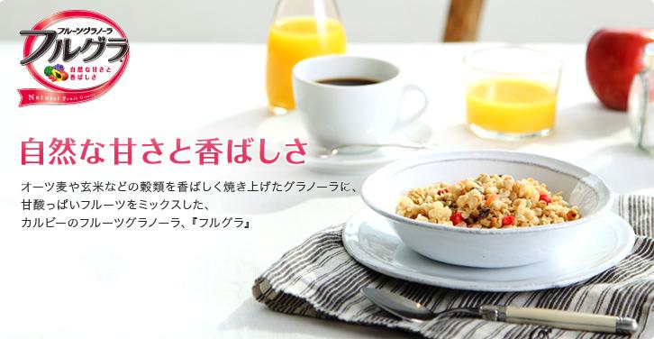 Một bữa sáng đầy đủ chất dinh dưỡng với ngũ cốc sấy khô Calbee