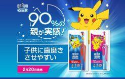 Braun Oral B kid Japan Ban Chai Dien