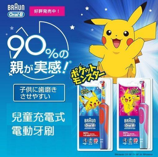 Braun Oral B kid Japan cho be