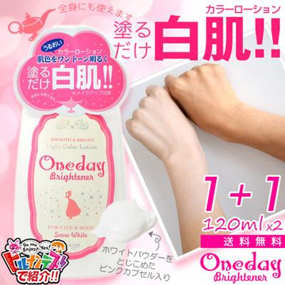 Lotion dưỡng trắng da Oneday Brightener Nhật Bản