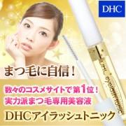 Tinh-chat-duong-mi-DHC-eyelash-tonic