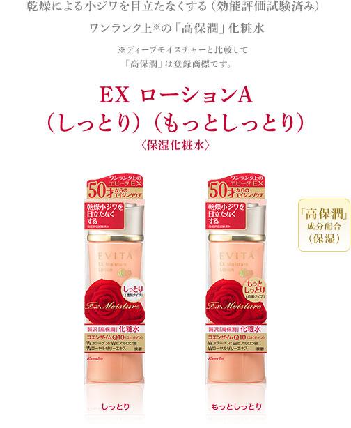 nuoc-hoa-hong-kanebo-evita-ex-moisture-lotion-q10