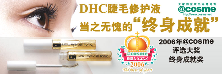 tinh_chat_duong_mi_dhc_eyelash_tonic