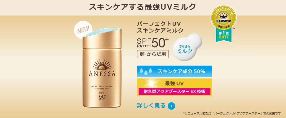 kem chong nang anessa perfect uv sunscreen skincare milk