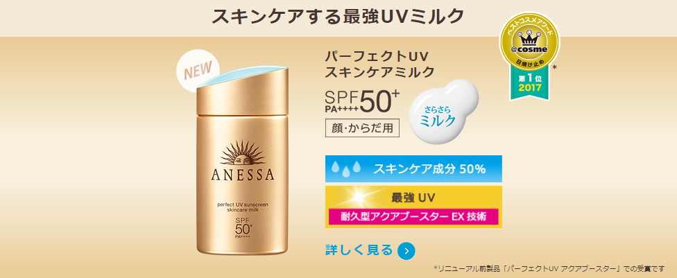 kem-chong-nang-anessa-perfect-uv-sunscreen-skincare-nhat-ban