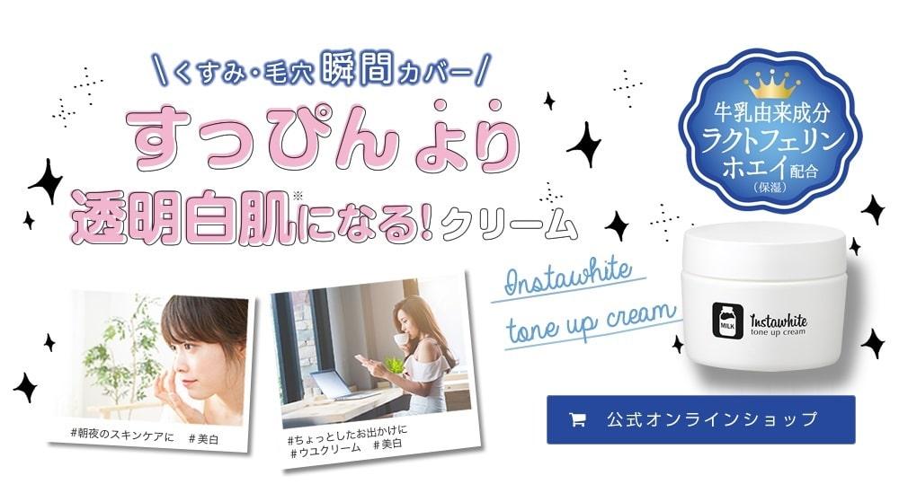 Meishoku Instawhite Tone Up Cream