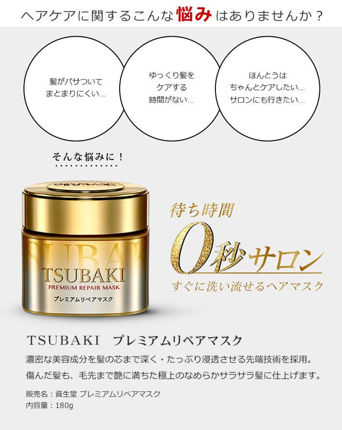 tsubaki shiseido premium u toc