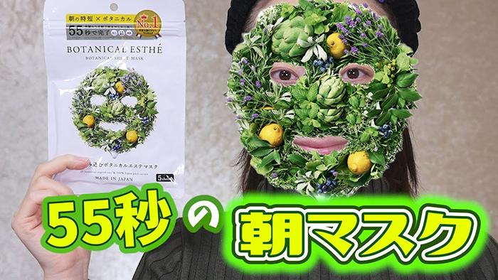 mat na botanical esthe sheet mask 7in1