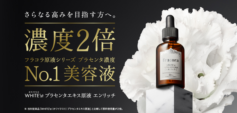 serum fracora whitest placenta extract enrich japan