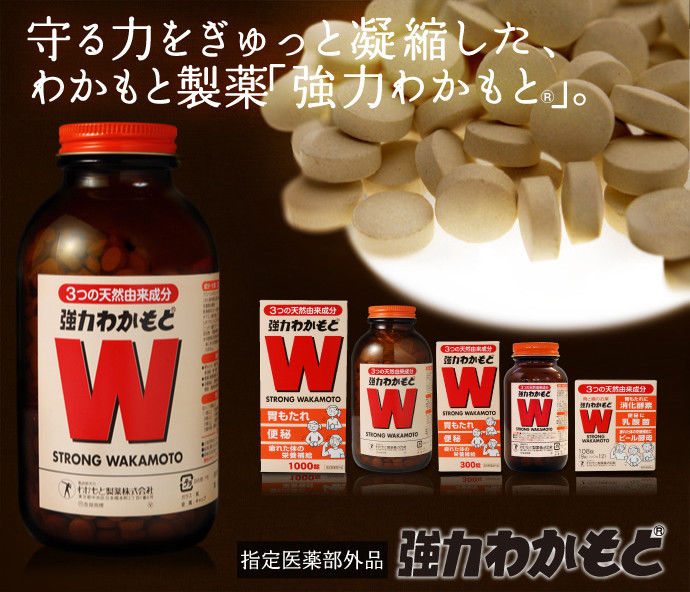 strong wakamoto