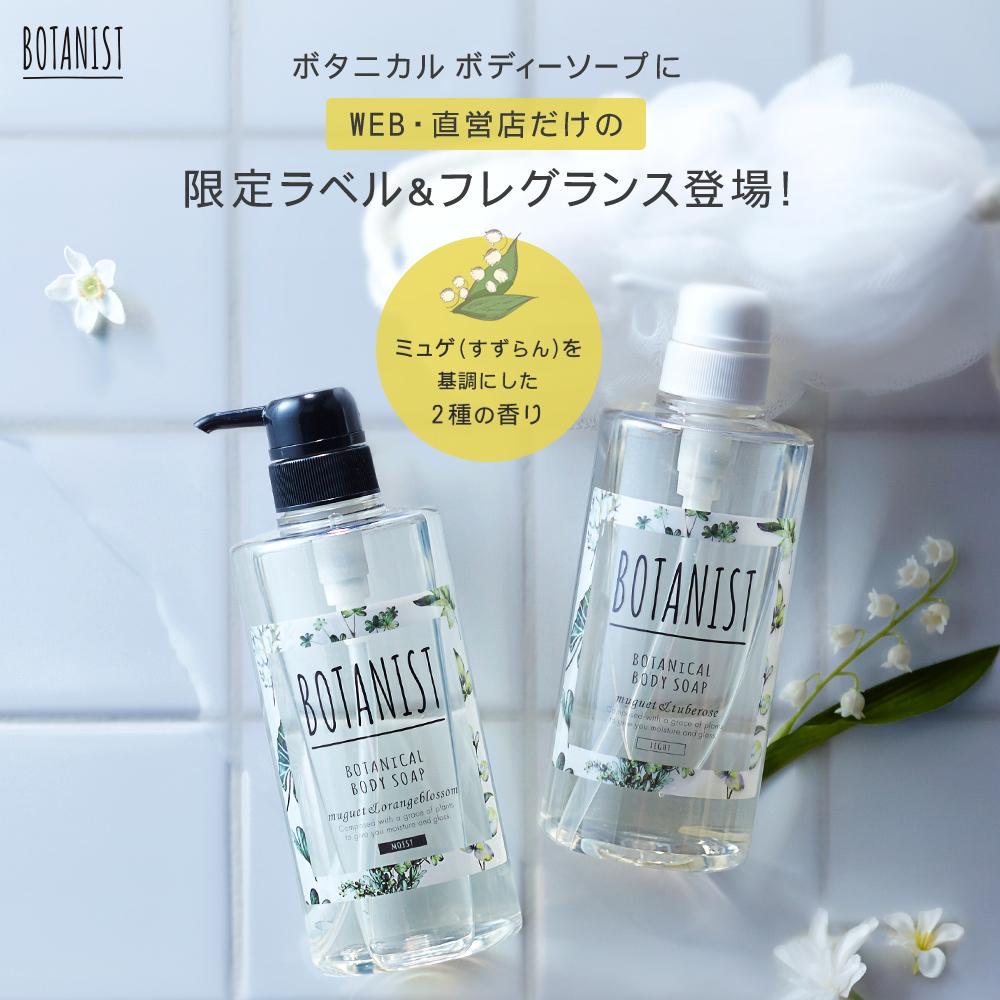 sua tam botanical botanist body soap