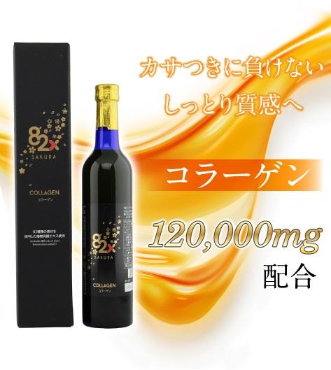 collagen-82x-sakura-premium-120000mg-nhat-ban-dang-nuoc