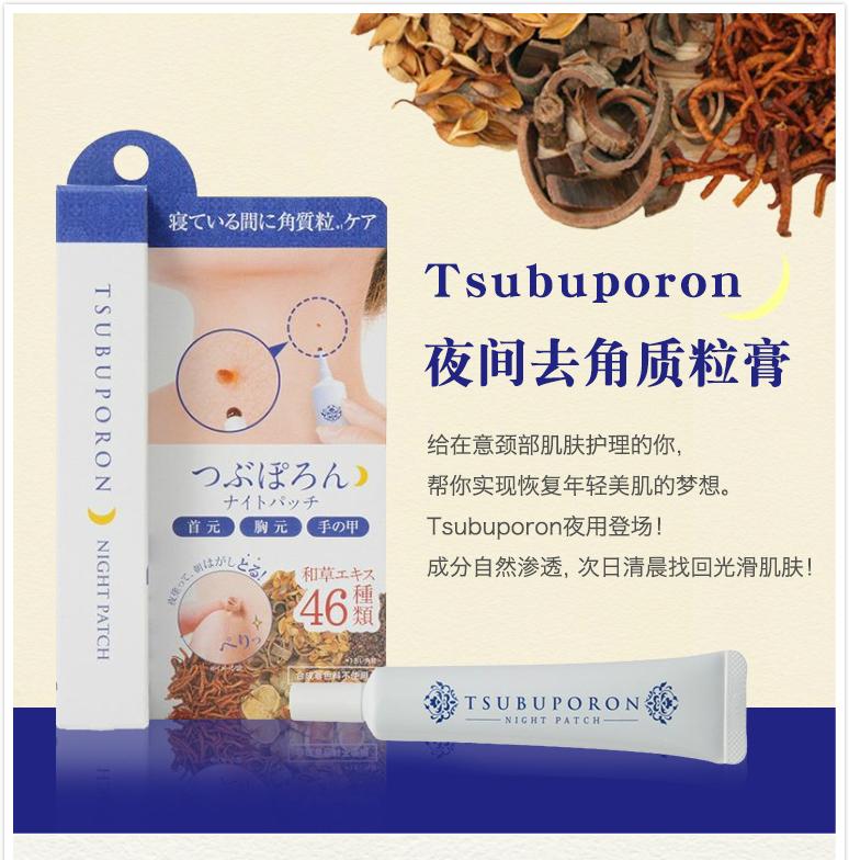 Tsubuporon Night Patch Tri Mun Thit