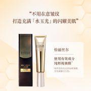 kem-xoa-nhan-duong-mat-shiseido-elixir-eninkleed-wrinkle-cream-nhat-ban