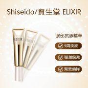 shiseido-elixir-eninkleed-wrinkle-cream
