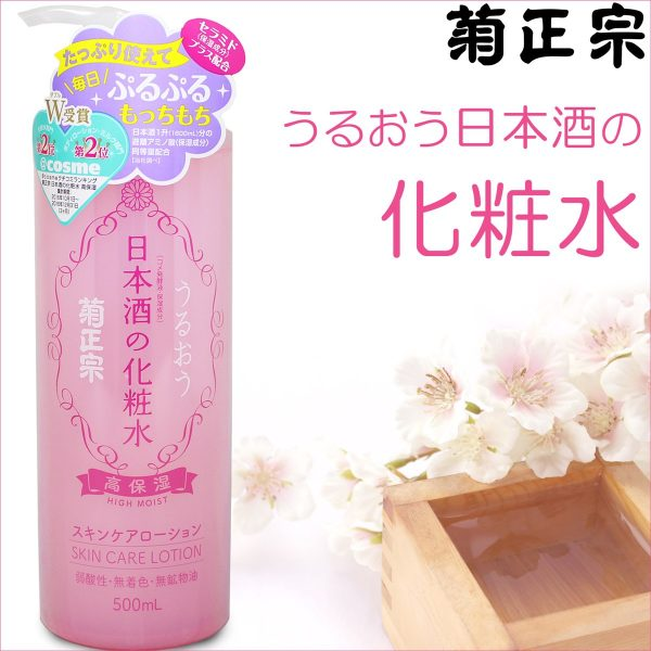 kiku_lotion_sake