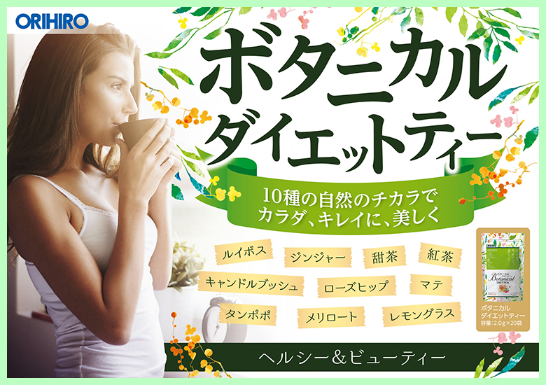 tra giam can botanical diet tea orihiro