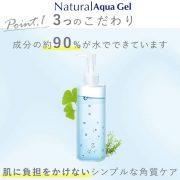 natural-aqua-gel-mau-moi-2021