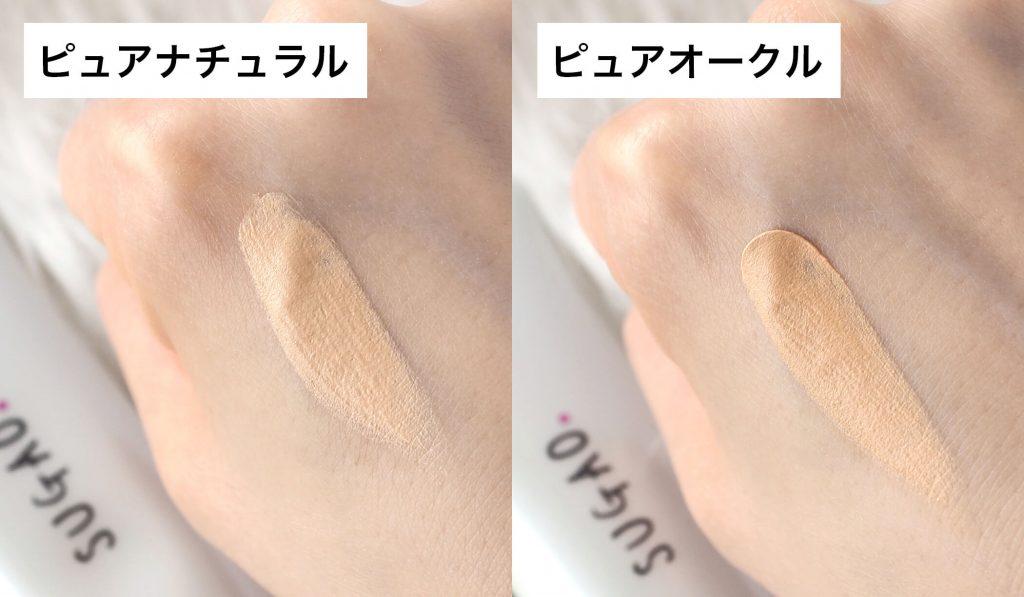 sugao cc cream 2020 tone