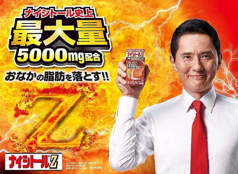 giam mo bung kobayashi naishituro z5000
