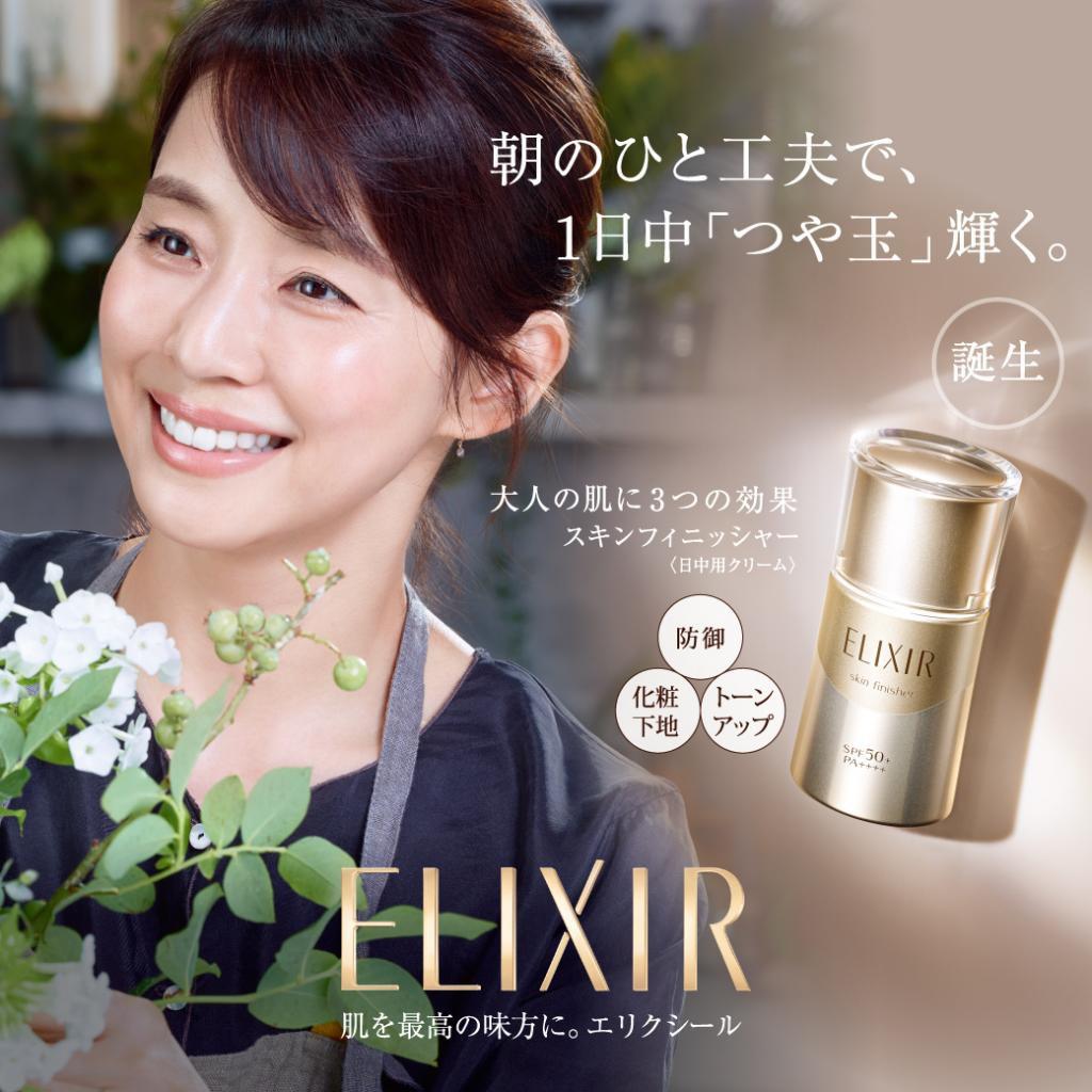 kem chong nang shiseido elixir skin finisher spf50 pa 30ml nhat ban