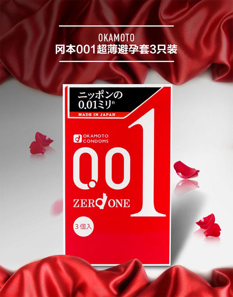 bao cao su sieu mong okamoto zero one 0 01mm nhat ban
