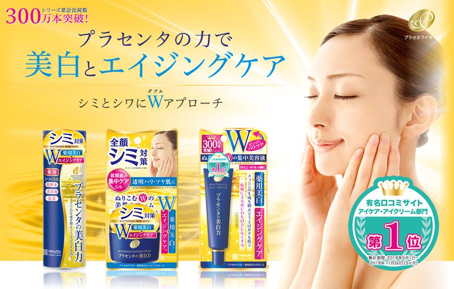 meishoku whitening essence lotion nhat ban