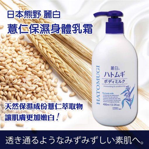 sua duong the hatomugi moisturizing conditioning the body milk