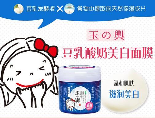 tofu moritaya soy milk yogurt whitening face mask