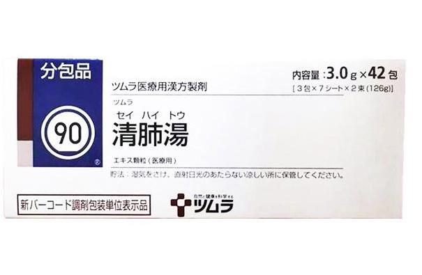 loc phoi tsumura seihaito 90