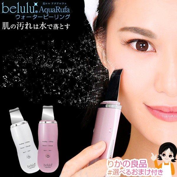 may belulu aquarfa