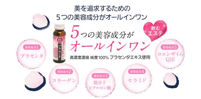 Thanh phan Collagen Placenta EX ITOH Nuoc