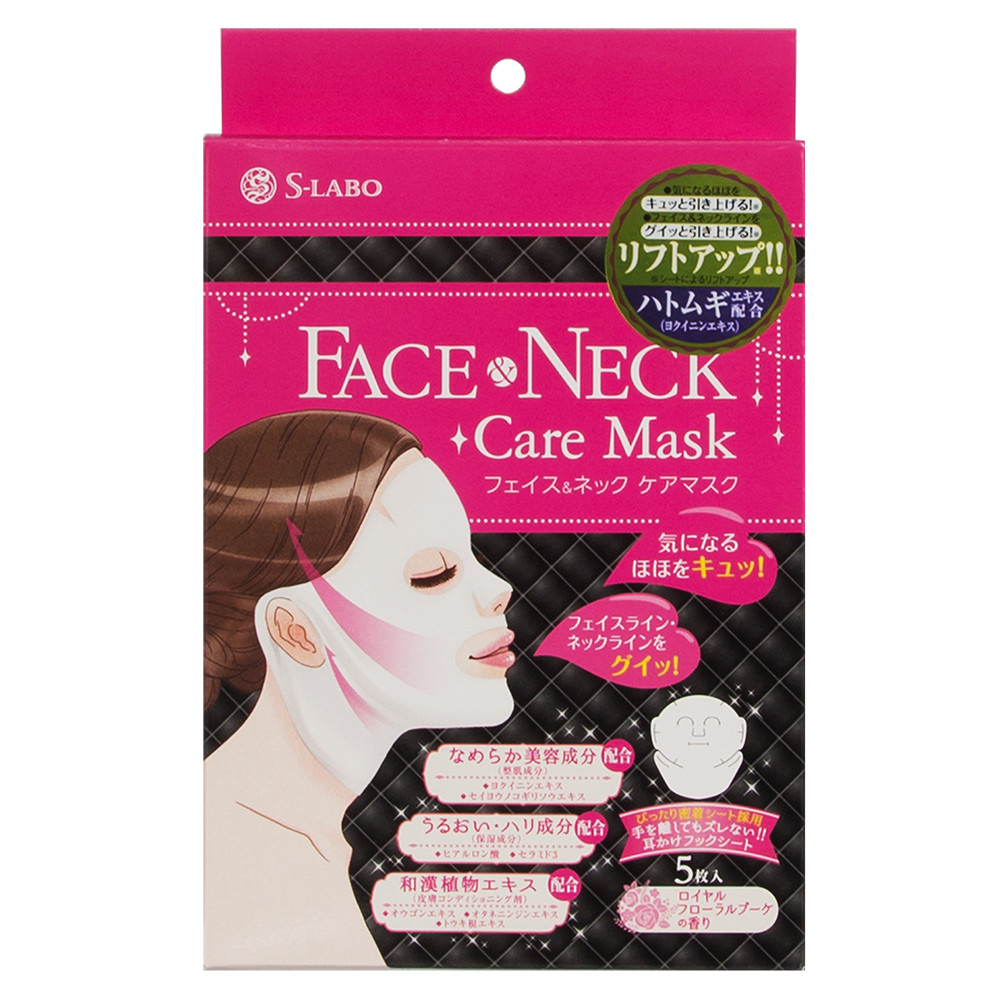 s labo face and neck care mask nhat ban
