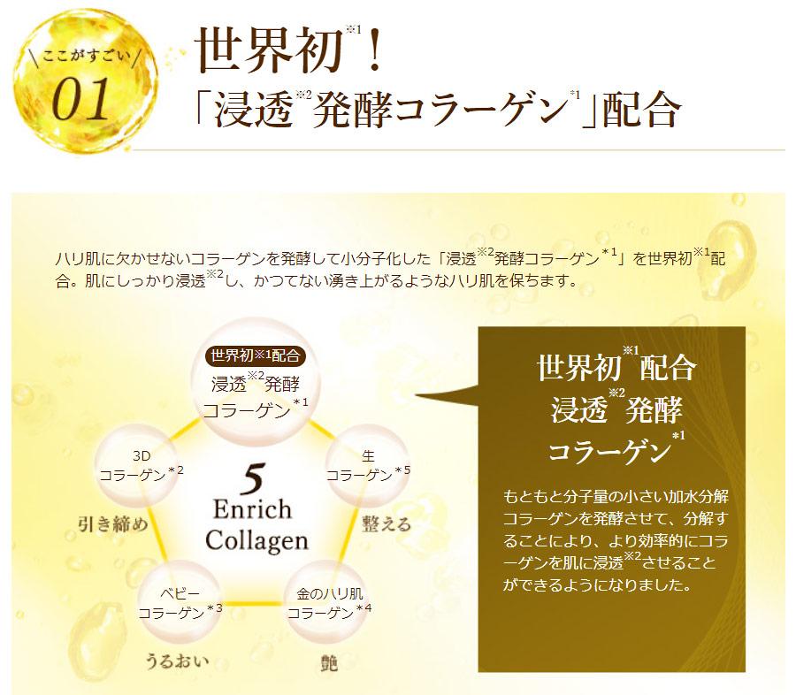 thanh phan kem nang co xoa nhan aqua collagen gel enrich life ex nhat